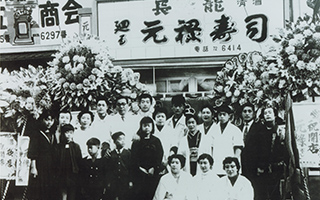 Genroku Industry